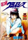 なつきクライシス 3 (ヤングジャンプコミックス)
