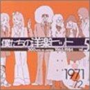 僕たちの洋楽ヒット Vol.5 1971~72