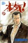 本気! 41 (少年チャンピオン・コミックス)