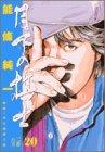 月下の棋士 (20) (ビッグコミックス)の詳細を見る