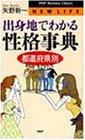 出身地でわかる性格事典―都道府県別 (PHPビジネスライブラリー)