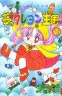 夢のクレヨン王国 (1) (講談社コミックスなかよし (880巻))