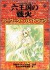 六王国の戦火パーフェクト・ガイドブック