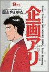 企画アリ 9 敗北 (ビッグコミックス)