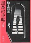 黒革の手帖 / 松本 清張 のシリーズ情報を見る