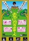 内村プロデュース 劇団プロデョーヌ第2回公演 お笑いシェイクスピア お気に召すまま~ん[DVD]