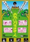 内村プロデュース 劇団プロデョーヌ第2回公演 お笑いシェイクスピア お気に召すまま~ん [DVD]の詳細を見る