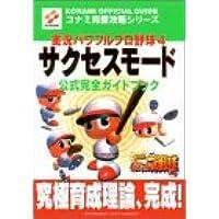 実況パワフルプロ野球4 サクセスモード公式完全ガイドブック (コナミ完璧攻略シリーズ)