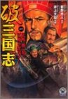 破三国志 1 (歴史群像コミックス)