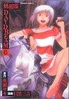 低俗霊DAYDREAM (6) (角川コミックス・エース)の詳細を見る