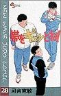 帯をギュッとね! 28 (少年サンデーコミックス)