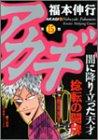 アカギ―闇に降り立った天才 (15) (近代麻雀コミックス)