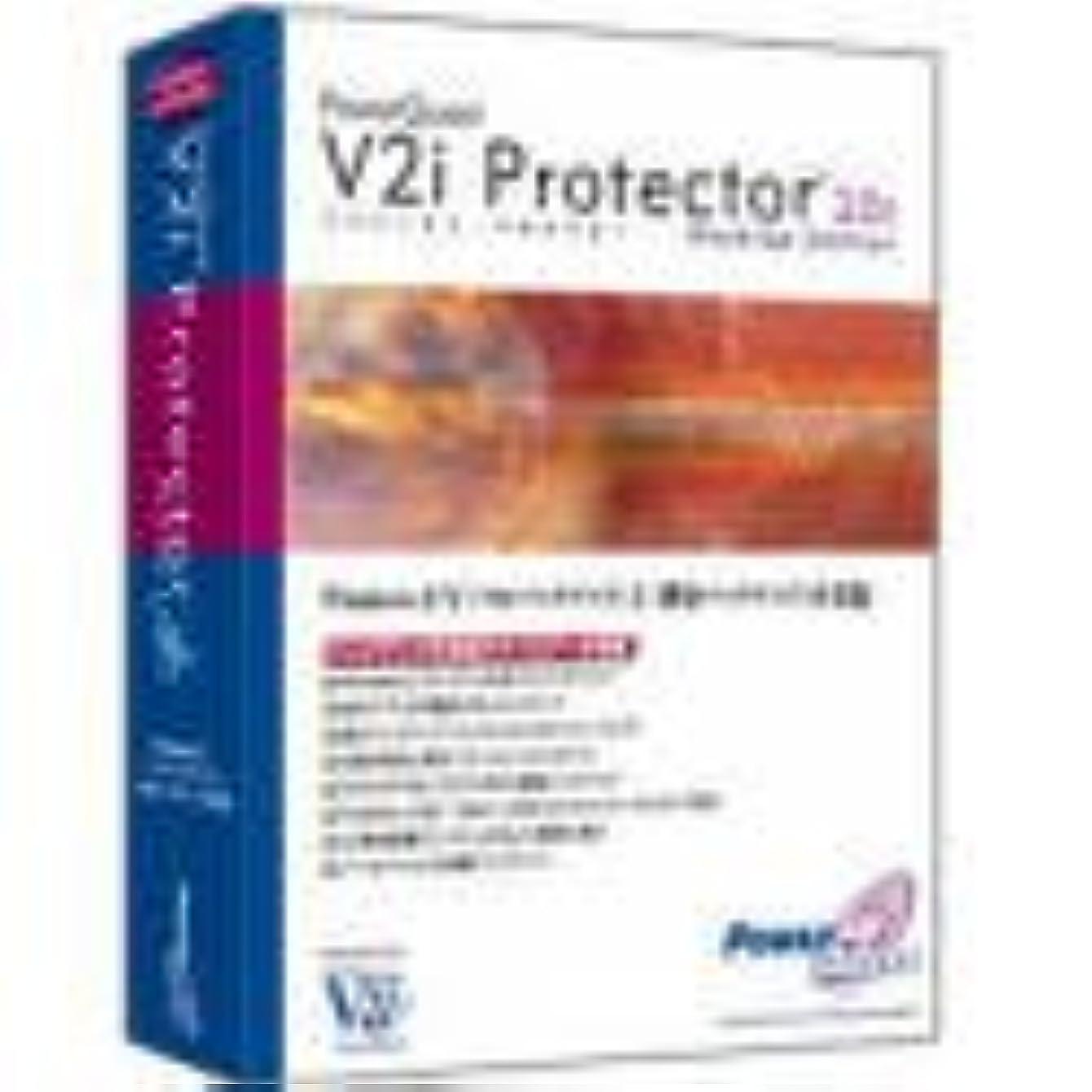 あさり比喩スローガンPowerQuest V2i Protector 2.03 Desktop Edition