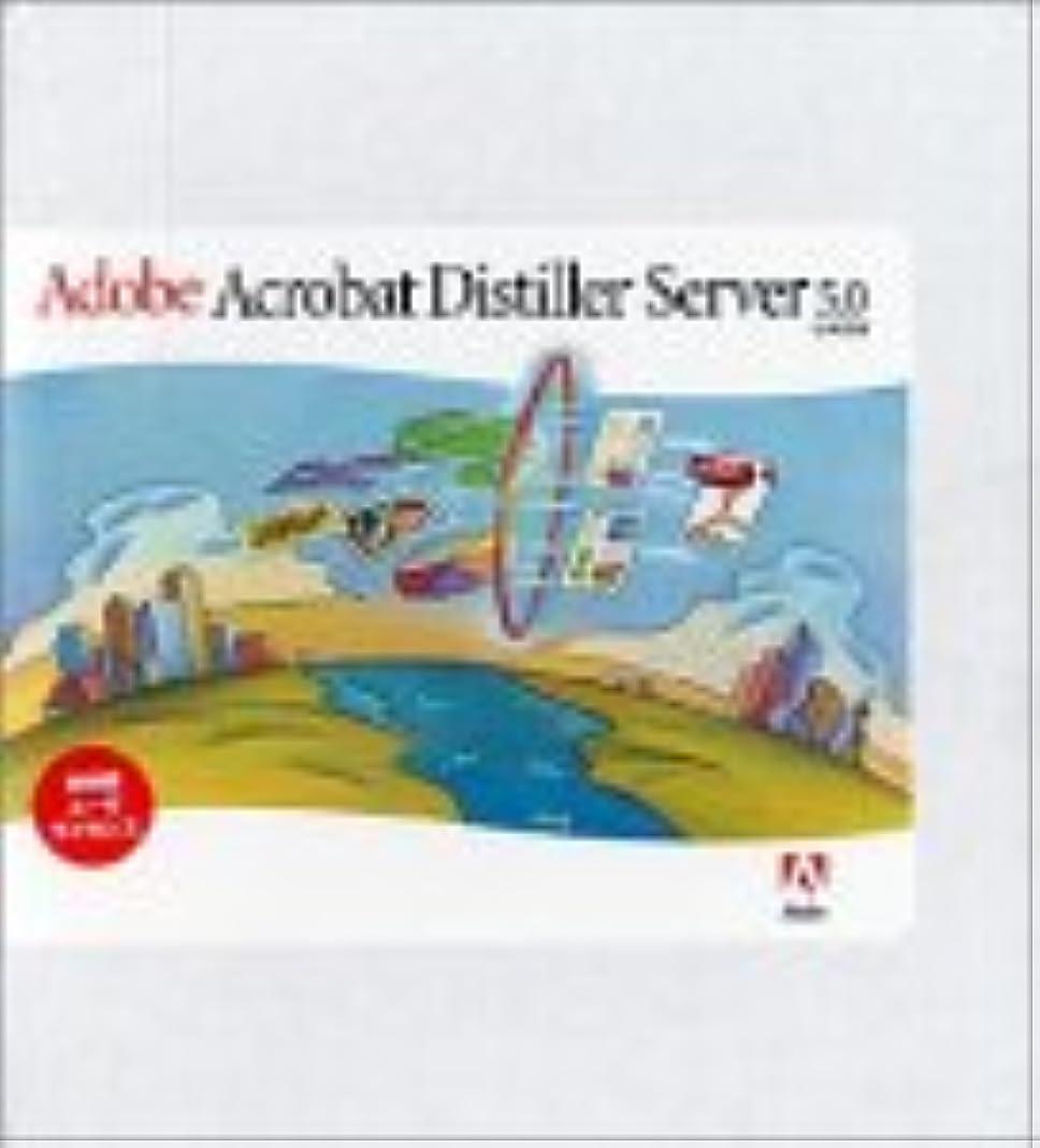 淡い実験的スカリーAdobe Acrobat Distiller Server 5.0 日本語版 無制限ユーザ版