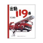 出動119番 (講談社の幼児えほん)