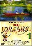 NHK音楽ファンタジーゆめ(1) [DVD]