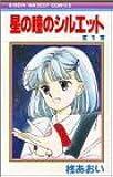 星の瞳のシルエット (1) (りぼんマスコットコミックス)