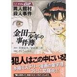 金田一少年の事件簿File(2) (講談社漫画文庫)