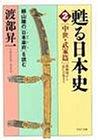 甦る日本史〈2〉中世・武家篇 源頼朝から応仁の乱まで (PHP文庫)