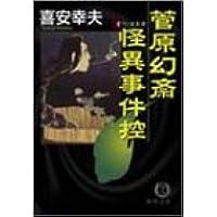菅原幻斎怪異事件控 (徳間文庫)