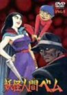 妖怪人間ベム vol.1 [DVD]