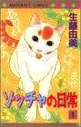 ゾッチャの日常 / 生藤 由美 のシリーズ情報を見る