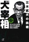 歴史劇画 大宰相(6) (講談社+α文庫)