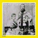 ロシア最後の皇帝 ロマノフ家の悲劇 [DVD] 画像