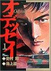 オデッセイ / 志村 翔 のシリーズ情報を見る