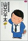 総務部総務課山口六平太 (第16話) (ビッグコミックス)