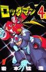 ロックマンX4 第1巻 (コミックボンボン)