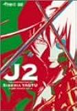 十兵衛ちゃん2 ~シベリア柳生の逆襲 四 [DVD]