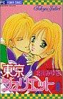 東京ジュリエット (8) (少コミフラワーコミックス)