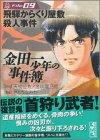 金田一少年の事件簿File(9) (講談社漫画文庫)