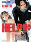 HELP!!+ (バンブー・コミックス)