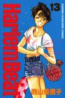 Harlem beat (13) (講談社コミックス―Shonen magazine comics (2393巻))