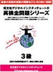 英検全問題シリーズ 2004年版 3級 CD-ROM版