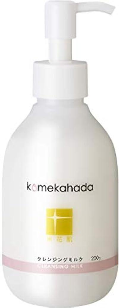 歩き回るを通して十分komekahada 米花肌 CS クレンジングミルク