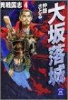 大坂落城―異戦国志〈4〉 (学研M文庫)の詳細を見る
