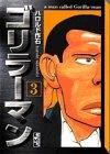 ゴリラーマン (3) (講談社漫画文庫)の詳細を見る