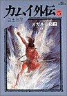 カムイ外伝 (5) (ビッグコミックス)