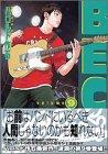 BECK(9) (KCデラックス 月刊少年マガジン)