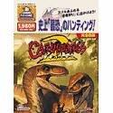 恐竜ハンター 日本語マニュアル付き英語版