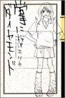 掌にダイヤモンド / 桜沢 エリカ のシリーズ情報を見る