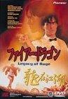 ファイヤー・ドラゴン [DVD]