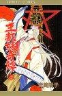 王都妖(あやかし)奇譚 (9) (Princess comics)