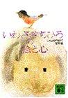 いわさきちひろの絵と心 (講談社文庫)