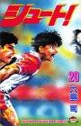 シュート! (20) (講談社コミックス (2032巻))の詳細を見る