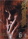 地雷震(6) (講談社漫画文庫)