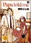 Papa told me (3) (ヤングユーコミックス (032))